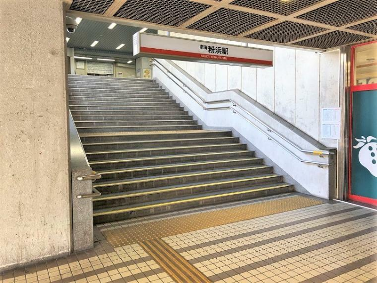 南海電鉄本線「粉浜」駅