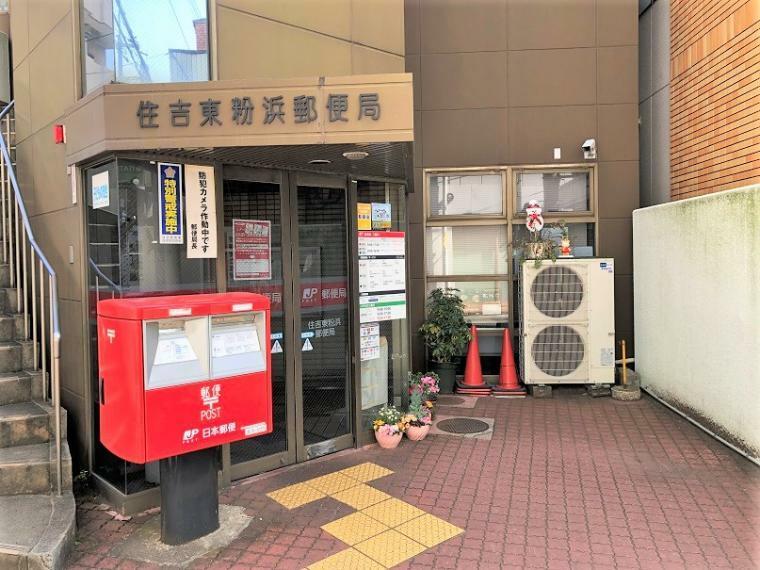 郵便局 住吉東粉浜郵便局