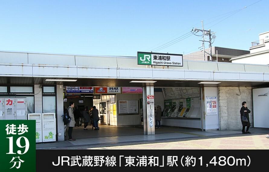 JR東浦和駅までは、バスはもちろん、駅周辺に駐輪場も充実しているので自転車の利用も快適。都心の主要スポットへのアクセスがよく、快適な通勤通学をサポートします。