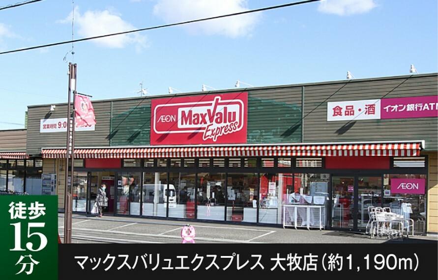 スーパー 毎日の暮らしに欠かせない徒歩15分の便利なスーパー。イオン銀行のATMも設置されています。