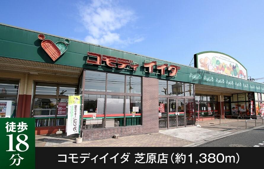 スーパー 生鮮食品はもちろん、衣料品の取り扱いもある便利なスーパー。約100台の駐車場があり、お車でのお買物も快適です。