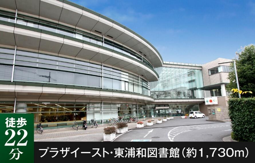 図書館 コンサートや各種講座が開催され、サークル活動も盛んな地域の拠点となる複合施設です。1階に東浦和図書館があります。