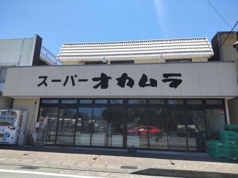 スーパー 【スーパー】スーパーオカムラまで約260m(徒歩約4分)です。毎日のお買い物はここで決まりですね。