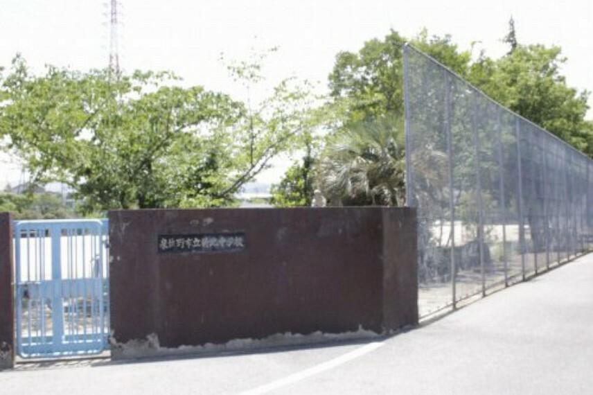 中学校 【中学校】泉佐野市立新池中学校まで480m