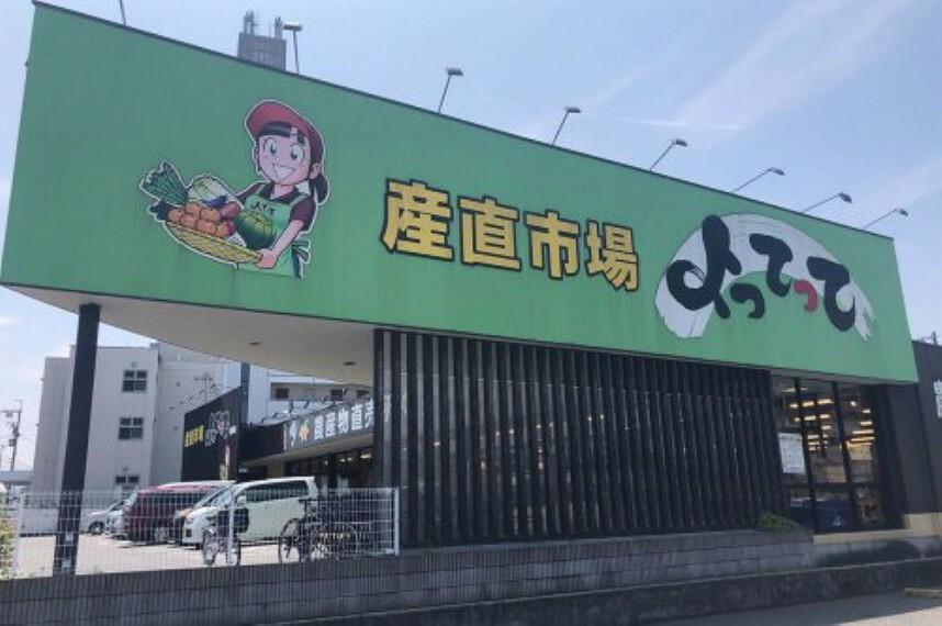 スーパー 【スーパー】産直市場よってって泉佐野店まで1200m