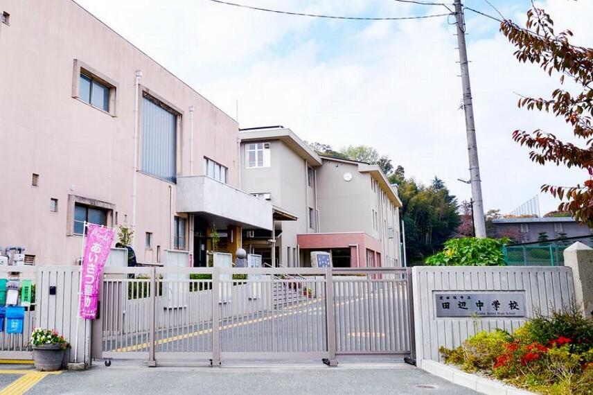 中学校 【中学校】京田辺市立田辺中学校まで3480m