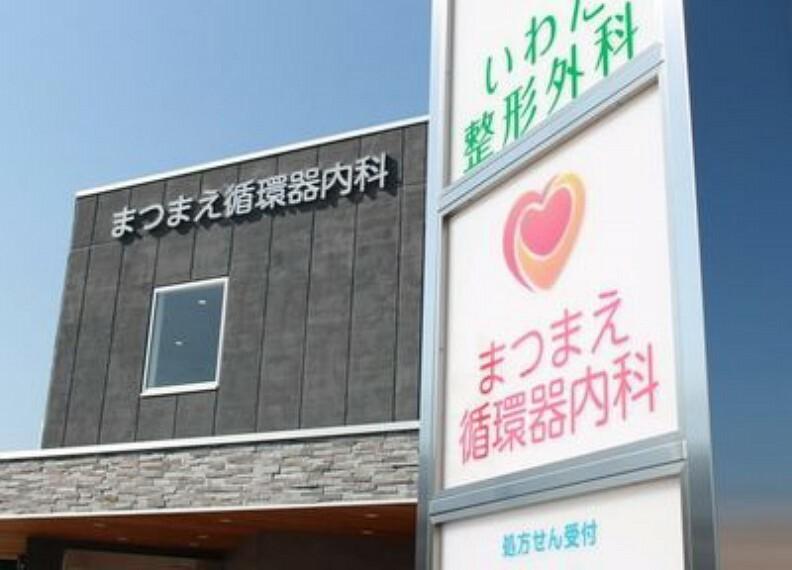 病院 【内科】まつまえ循環器内科クリニックまで2172m
