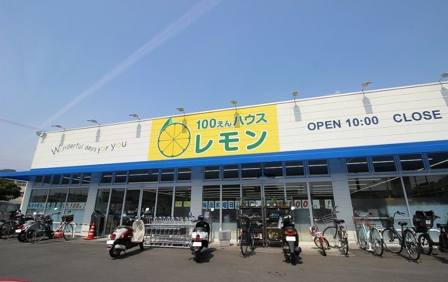 100えんハウスレモン高部店