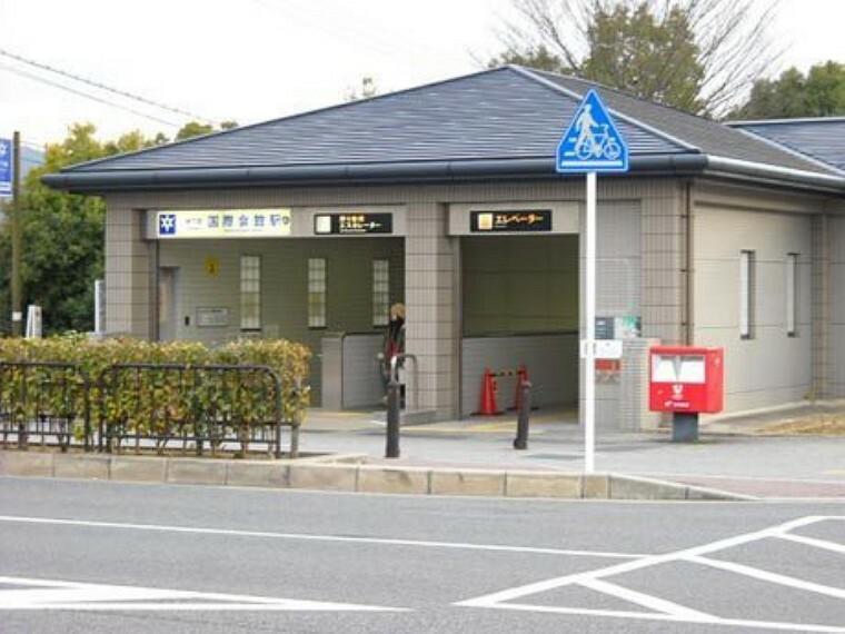 国際会館駅(京都地下鉄 烏丸線)