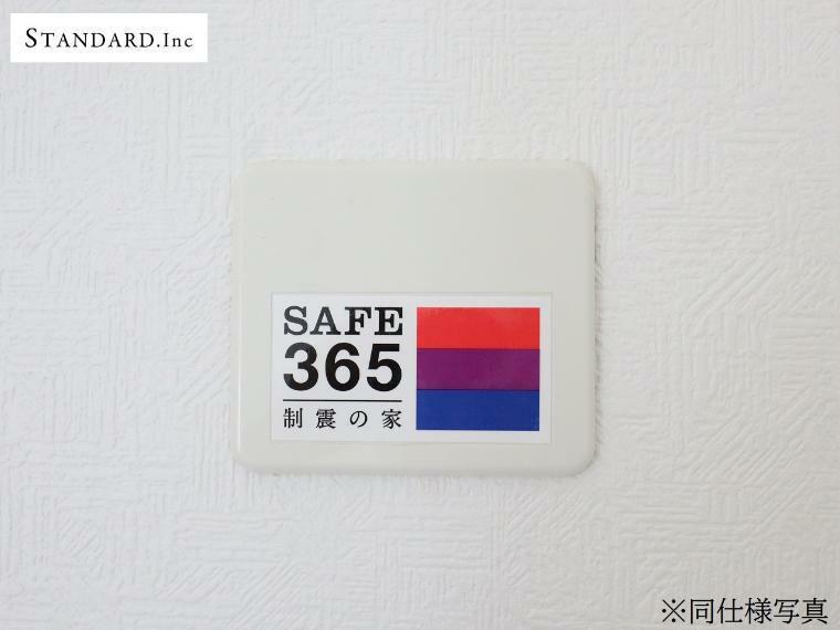 【同仕様設備】SAFE365