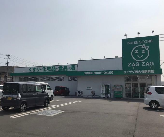 ドラッグストア ザグザグ西大寺駅前店