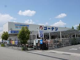 ホームセンター コーナン箕面萱野店まで2800m 週末の日曜大工や日々の日用品の買い物に便利な施設。一戸建ての購入で、日曜大工・DIYに目覚める人も多いみたいですよ。