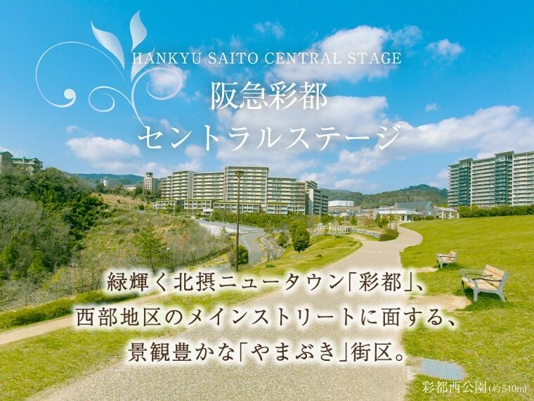 現況写真 北大阪急行線の箕面延伸事業(2023年度開業予定)が進められ、ますます活性化が期待される街「彩都」。生活利便施設や緑豊かな公園が身近に揃う、利便と自然が共存する住み心地の良い住環境です。