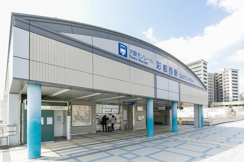 徒歩10分(約780m)。「梅田」駅へ乗車36分、大阪空港へも気軽にアクセスが可能です。東口にはスーパーや医療施設が揃う「ガーデンモール彩都」があり、お仕事帰りにも立ち寄れます。