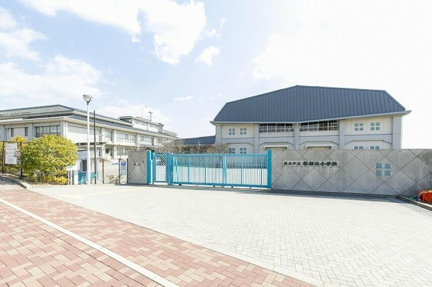 小学校 徒歩16分(約1270m)。2004年開校。教科指導におけるICT活用・情報教育・校務の情報化に積極的に取り組んでいる学校として、2018年に「学校情報化優良校」に認定されました。