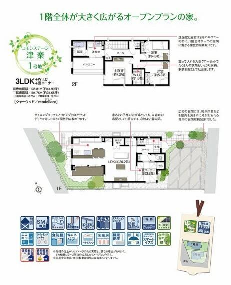 間取り図 1階全体が大きく広がるオープンプランの家。