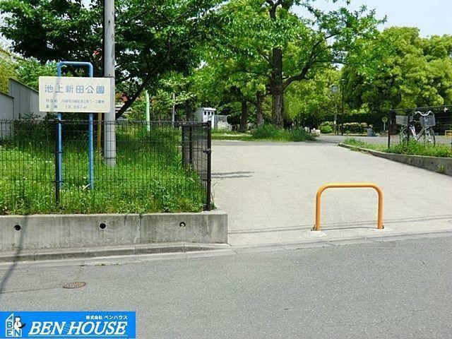 公園 池上新田公園 徒歩3分。