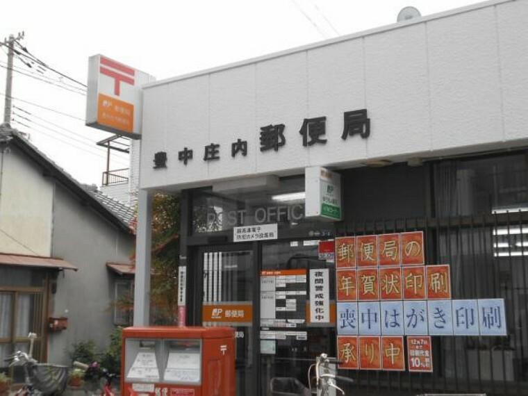 郵便局 豊中庄内郵便局