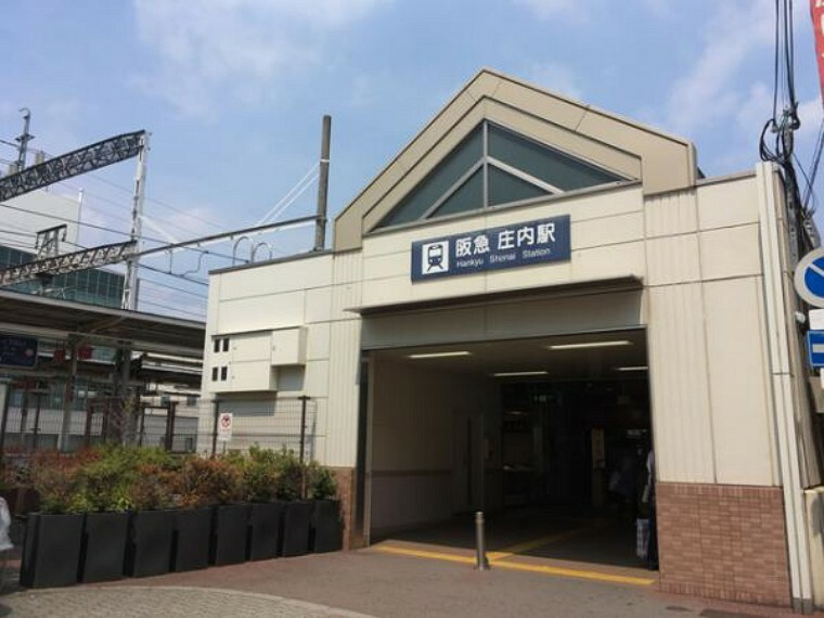 阪急宝塚線「庄内」駅