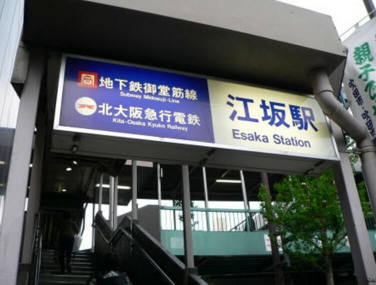 大阪メトロ御堂筋線「江坂駅」