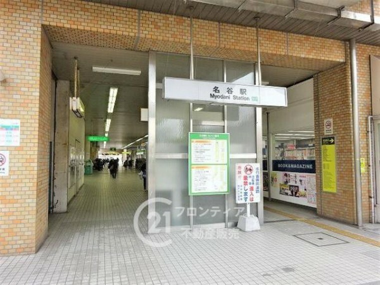 神戸市営地下鉄西神山手線「名谷駅」をご利用いただけます