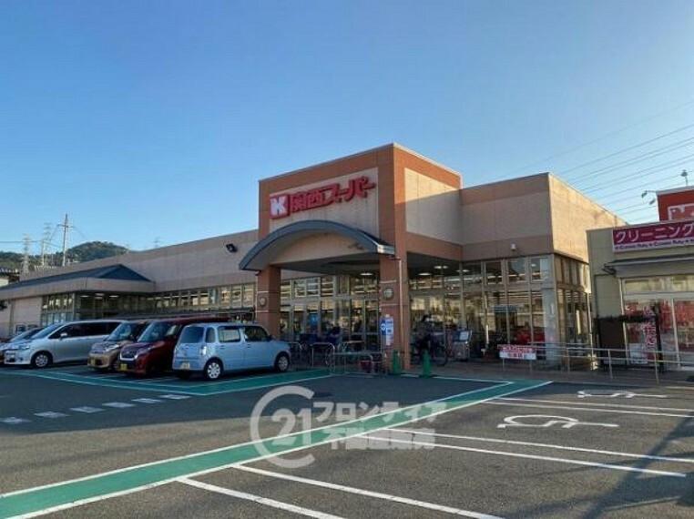 スーパー 関西スーパー 倉治店