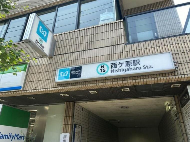 西ヶ原駅(東京メトロ 南北線) 徒歩3分。