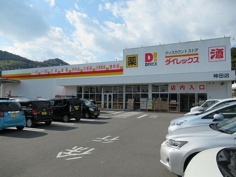 ドラッグストア 【ドラッグストア】ダイレックス神田店まで1066m