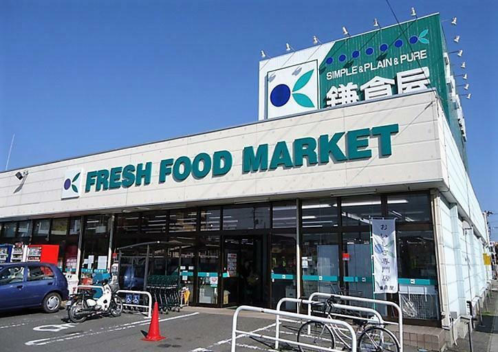 スーパー 鎌倉屋島公園前店