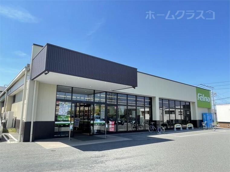 スーパー Felna(フェルナ)姥子山店