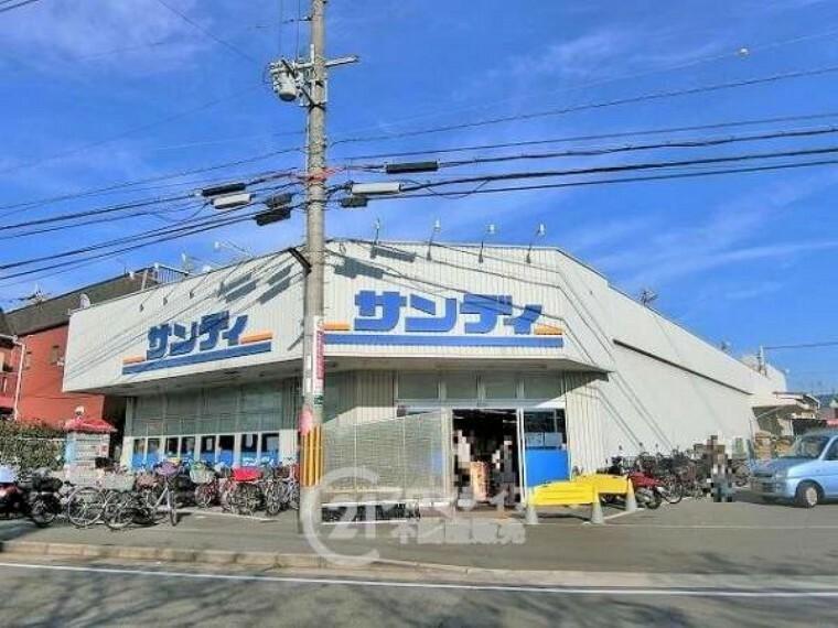スーパー サンディ 宮之阪店