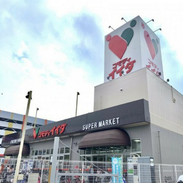 スーパー 【スーパー】コモディイイダ 松戸新田店まで609m