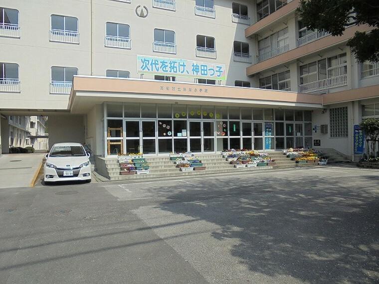 小学校 【小学校】神田小学校まで862m
