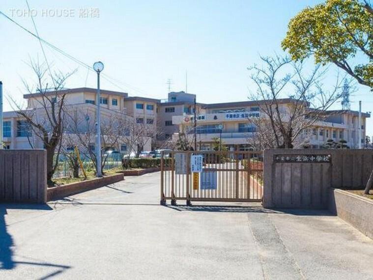 千葉市立生浜中学校 距離950m