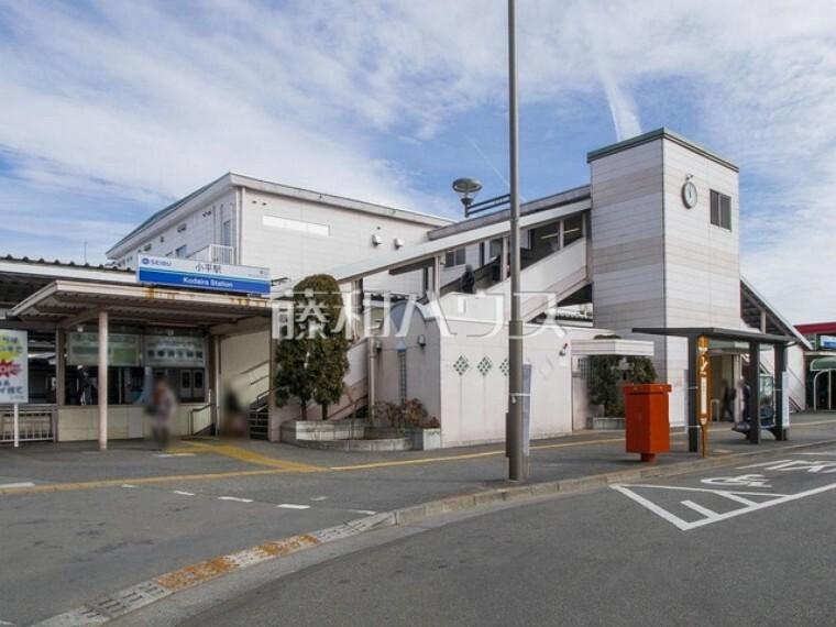 西武新宿・拝島線「小平」駅