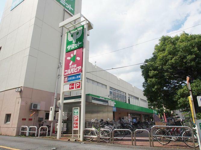 スーパー サミットストア中野島店 徒歩11分。
