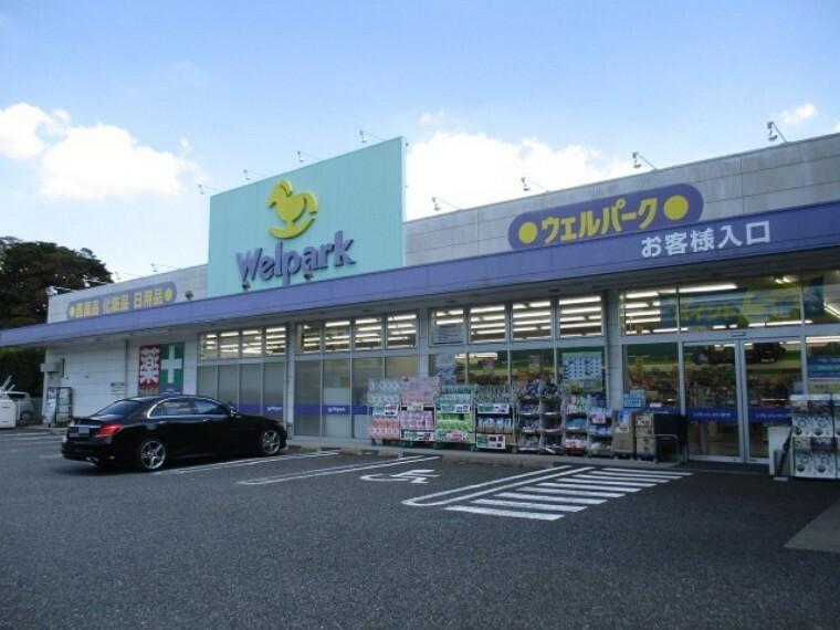 ドラッグストア ウエルパーク大宮吉野町店 営業時間 10:00~22:00.