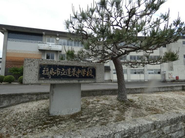 中学校 蓬莱中学校 徒歩16分(約1300m)