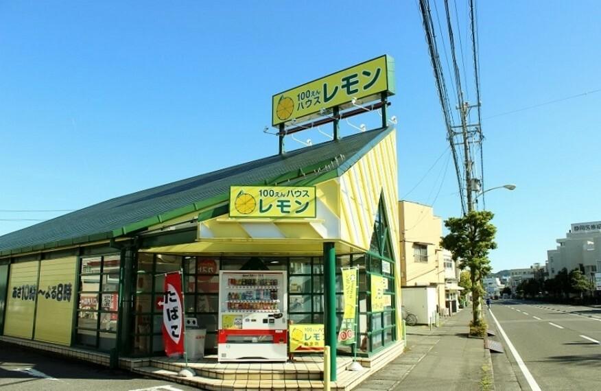 100えんハウスレモン曲金店