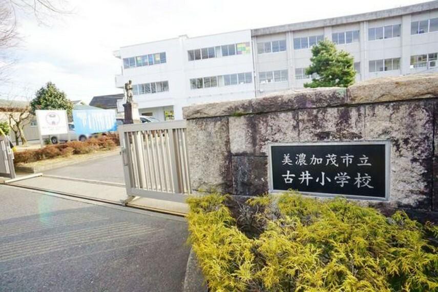小学校 古井小学校 古井小学校まで1200m(徒歩約15分)