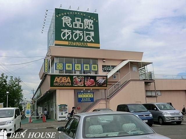 スーパー 食品館あおば初山店 徒歩12分。