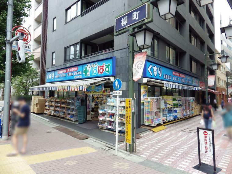 ドラッグストア ●どらっぐぱぱす小石川1丁目店
