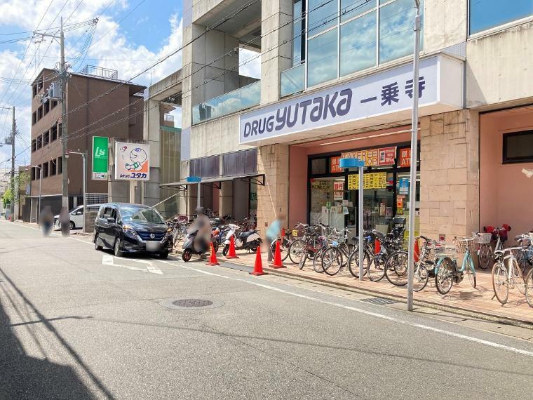 ドラッグユタカ一乗寺店 徒歩4分(320m)近くにあると便利なドラッグストアは徒歩4分の近さ!この距離なら気軽にお買物出来ますね。