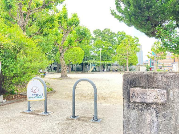 高槻公園 徒歩3分(240m)お子様が遊べる遊具付きの広い公園!