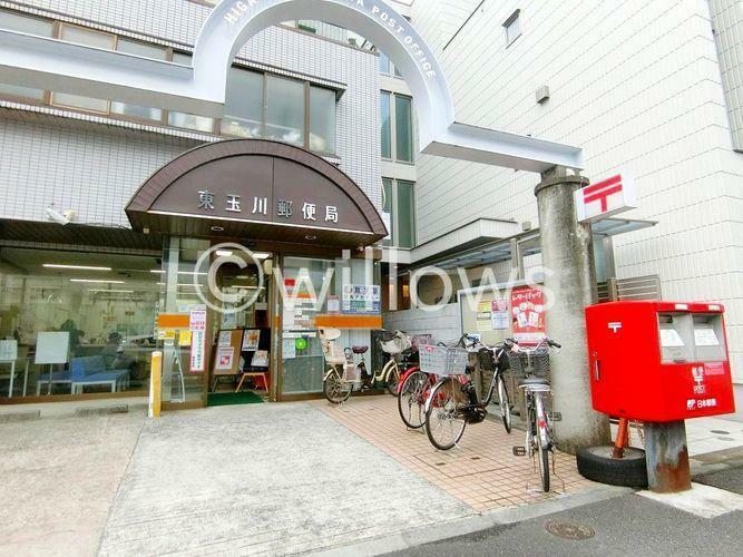 郵便局 東玉川郵便局 徒歩8分。