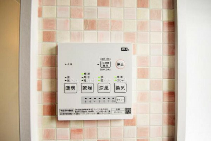 冷暖房・空調設備 浴室暖房乾燥機付きで快適なバスルーム