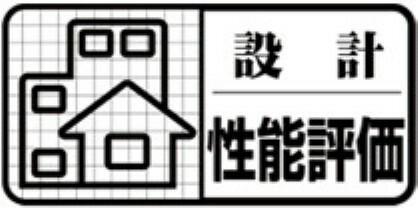構造・工法・仕様 長く安全、省エネ性の高い安心して暮らせる住宅です。 税制面での優遇もありますので、経済的にもメリットのある制度といえます。