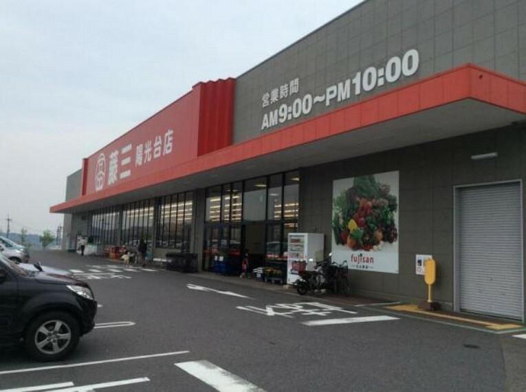 スーパー 藤三 陽光台店
