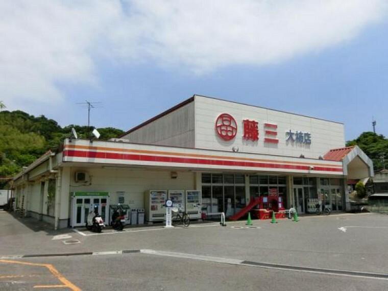 スーパー 藤三 大柿店