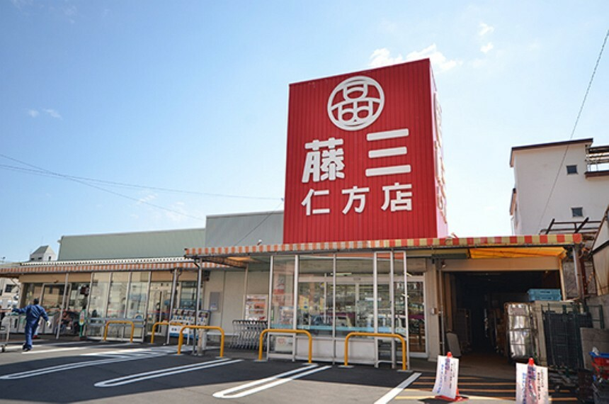 スーパー 藤三 仁方店